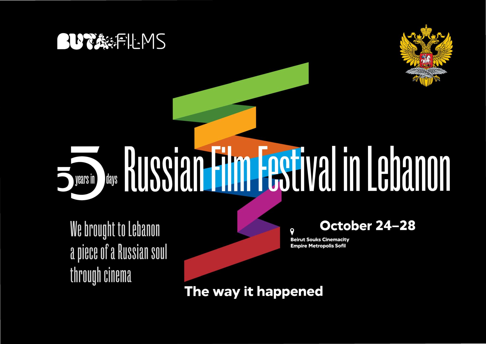 фестиваль российского кино в Ливане